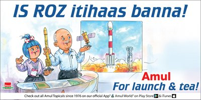 Amul - IS ROZ itihaas banna!