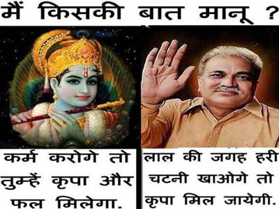 Nirmal BABA funny pictures collection photos images001